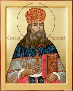 Преподобноисповедник Сергий Сребрянский